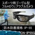 スポーツゴーグル型ウェアラブルカメラ 防水防塵の屋外対応目線撮影ビデオカメラ【CN-IP55G】