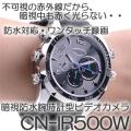 暗視可能・完全防水・高画質フルハイビジョン(1080P) 8GBメモリ内蔵腕時計型ビデオカメラ【CN-IR500W】