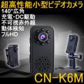 超高性能小型ビデオカメラ/不可視赤外線LED搭載/フルHD録画/広角レンズ140°/高性能防犯カメラ【CN-K6M】