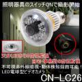 LED電球偽装型ビデオカメラ 不可視赤外線LED搭載!電球交換で即証拠撮り【CN-LC26】