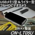 2way擬装式!USBメモリ型・百円ライター型小型高画質ビデオカメラ【CN-LT05U】