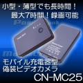 自宅・職場で証拠撮り!モバイル充電器偽装型ビデオカメラ 小型薄型でMAX7時間録画可能【CN-MC25】