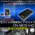 モバイル充電器型長時間録画ビデオカメラ フルHD・MAX13時間録画・充電機能・ライト機能【CN-MC51HDSD32】