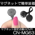 マグネット式極小ビデオカメラ 高画質ウェアラブルビデオカメラ 【CN-MG63】
