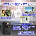3WAYマルチプル小型ビデオカメラ 小型暗視対応で長時間駆動【CN-PBC11】