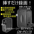 コンセントへ挿すだけで簡単撮影 暗視対応USB充電器型ビデオカメラ【CN-PC175】
