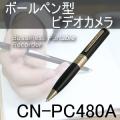 動画、静止画対応 証拠撮り入門に最適なボールペン型ビデオカメラ!【CN-PC480A】