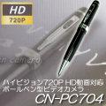 レンズカバー付ハイビジョン720P動画対応ボールペン型ビデオカメラ!カモフラージュ【CN-PC704】