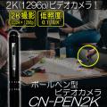 ボールペン型ビデオカメラ FHD超え2K解像度のペンカメラ!薄暗さに強い高感度0.1ルクス【CN-PEN2K】