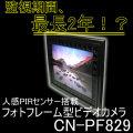 人感センサー録画対応フォトフレーム型ビデオカメラ センサー録画待機最長2年!!究極の防犯カメラ【CN-PF829】