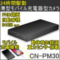 高画質暗視!極薄モバイル充電器型ビデオカメラ 8000mAhの大容量バッテリーで24時間駆動【CN-PM30】