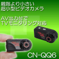 親指より小さい超小型ビデオカメラ AV主力によるTVモニタリング対応【CN-QQ6】