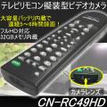 32GBメモリ内蔵のテレビリモコン擬装型ビデオカメラ/フルHD対応で連続5〜6時間録画!【CN-RC49HD】