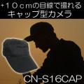 帽子型ビデオカメラ フルHDでも2.5時間録画が可能な+10cmの高さの目線で撮れるキャップ型カメラ【CN-S16CAP】