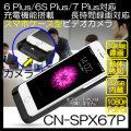 スマホケース型ビデオカメラ/モバイル充電機能付き32GBメモリ内蔵!6 Plus・6S Plus・7 Plus対応【CN-SPX67P】