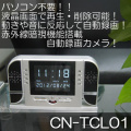 パソコン不要!液晶画面で再生・削除ができる!暗視機能搭載卓上デジタル置時計型自動録画ビデオカメラ【CN-TCL01】
