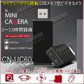 長時間監視!ダイナミックFPS搭載USBメモリ型スパイカメラ【CN-UC60】