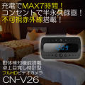 充電で7時間、コンセントで半永久録画!不可視赤外線LED搭載!フルHD録画対応の目覚し時計型ビデオカメラ【CN-V26】
