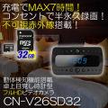 充電で7時間、コンセントで半永久録画!不可視赤外線LED搭載!フルHD録画対応の目覚し時計型ビデオカメラ【CN-V26SD32】