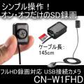 自宅・外出先ホテルへの侵入者を録画するUSBケーブル接続式擬装ビデオカメラ【CN-W1FHD】