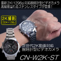 2K動画対応腕時計型ビデオカメラ 高級感溢れるステンレスタイプ!【CN-W2K-ST】