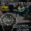 高解像度腕時計型ビデオカメラ FHDを超える2Kの高秘匿ウォッチカメラ【CN-W2K】