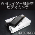 100円ライター型カモフラージュ小型ビデオカメラ 横置きで使える軽量小型ビデオカメラ!【CN-XJ403】