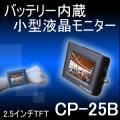 防犯カメラ設置時の向き調整に最適なバッテリー内蔵の2.5インチ小型液晶モニター【CP-25B】