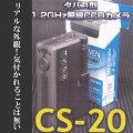 タバコ型1.2GHzワイヤレスCCDカメラ(マイク内蔵)【CS-20】