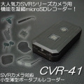 SVRカメラ対応 小型薄型ポータブルビデオレコーダー 必要機能を凝縮した手頃なmicroSDレコーダー【CVR-41】