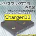 ポリスブック70・ポリスノート50HD用充電器【ChargerD2】