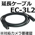 延長ケーブル【EC-3L2】※対応カメラ要確認