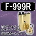 音声フィルタ−・音声リミッタ−機能搭載!超高感度コンクリートマイク【F-999R】