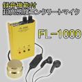 録音機能付き超高感度コンクリートマイク 音声フィルター音声リミッター搭載【FL-1000】