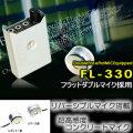 フラットダブルマイク採用高感度コンクリートマイク【FL-330】