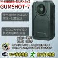 探偵・調査業の張り込み監視に最適な高画質・低照度ビデオカメラWi-Fi対応/ガムショット7【GUMSHOT-7】