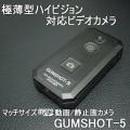 マッチ箱サイズmicroSD動画/静止画カメラ 薄型ハイビジョン動画対応ビデオカメラ ガムショット5 【GUMSHOT-5】