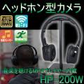 Wi-Fi搭載ヘッドホン型ビデオカメラ 【HP-200W】