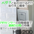 ホームセキュリティー 壁型スイッチ擬装型デジタルビデオレコーダー【HS-200】