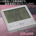人感PIRセンサー内蔵 温度・湿度計付デジタルクロック型カモフラージュ小型ビデオカメラ【HS-400】