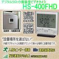 デジタル時計型ビデオカメラ PIRセンサーで無人録画!5日間待機可能【HS-400FHD】