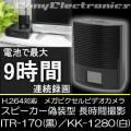電池で最大9時間録画 スピーカー偽装型小型ビデオカメラ【ITR-170(黒)/KK-1280(白)】
