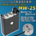 スタンダードコンクリートマイク 高音質マイク採用 機械内部の異音や水道の水漏れ検出に最適【MW-25】