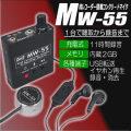 録音機能付隣室集音マイク 本体で聴取・録音・再生・消去全てできるコンクリートマイク【MW-55】
