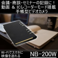 会議・商談・セミナー記録に最適なWi-Fi搭載手帳型デジタルビデオカメラ【NB-200W】