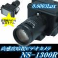 高感度暗視CCDビデオカメラ/暗闇撮影に最適!驚異の0.0003LUX【NS-1300R】