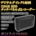 320GBHDD搭載モバイルレコーダー!高画質・長時間証拠撮りセット!!不法侵入・盗難監視に・・【PB-3000】
