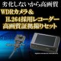 証拠撮影に最適!WDRカメラとH.264圧縮採用レコーダーの高画質録画セット【PB-70SET】
