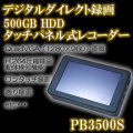 ポリスブック3500S登場!最新鋭の500GB搭載小型デジタルレコーダー【PB3500S】