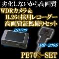 ポリスブック70Sセット 最新鋭の小型デジタル録画セット FullHD対応カメラとのセット【PB70S-SET】